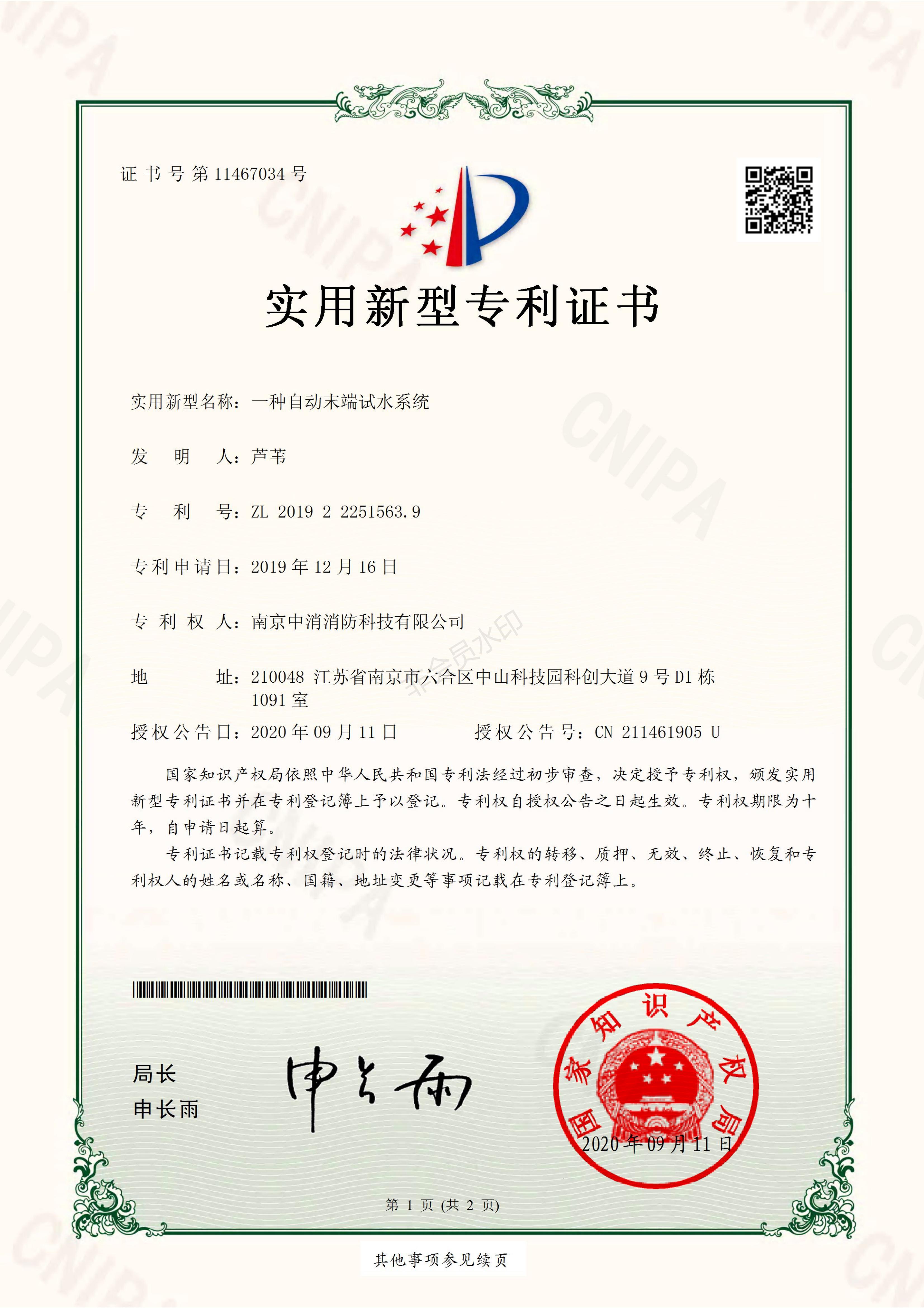 南京中消消防科技有限公司实用新型专利三